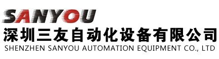 深圳市三友自动化设备有限公司